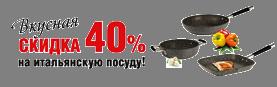 Скидка 40% на посуду TVS!