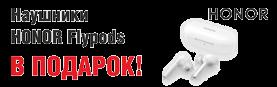 HONOR 20 Pro доступен для предзаказа!
