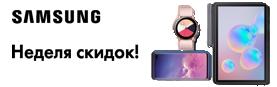 Скидки на гаджеты SAMSUNG!