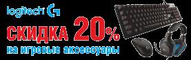 Скидка 20% на игровые аксессуары LOGITECH G!