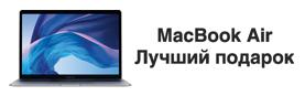 Выгодные цены и рассрочка на APPLE MacBook!
