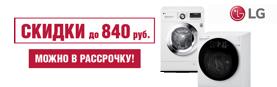 Мощные скидки на стиральные машины LG!