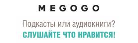 В подписках MEGOGO появились подкасты и аудиокниги!