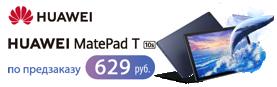Создан для развлечений: ПРЕДЗАКАЗ на планшет HUAWEI MATEPAD T 10S!