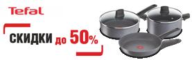 Скидки до 50% на посуду TEFAL CHEF'S DELIGHT!