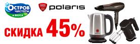 Скидка 45% на технику POLARIS. Как получить?