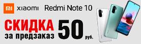 Открыт ПРЕДЗАКАЗ: XIAOMI REDMI NOTE 10 со скидкой 50 рублей!