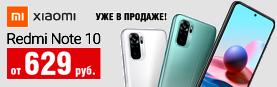 Новинка в «ЭЛЕКТРОСИЛЕ»: смартфон XIAOMI REDMI NOTE 10!