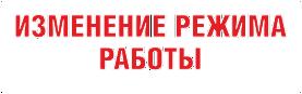 Внимание: изменение режима работы магазинов «ЭЛЕКТРОСИЛА»