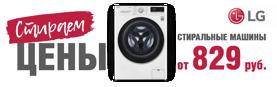 Стираем цены: стиральные машины LG от 829 рублей!