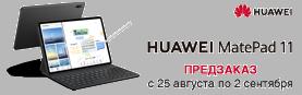Открыт ПРЕДЗАКАЗ: планшет HUAWEI MatePad 11 + клавиатура в подарок!