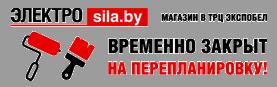 Магазин «ЭЛЕКТРОСИЛА» в ТРЦ «ЭКСПОБЕЛ» закрыт на перепланировку!