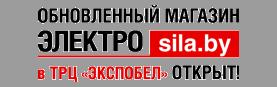 Обновлённый магазин «ЭЛЕКТРОСИЛА» в Минске!