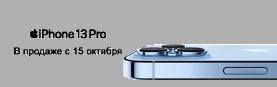 Apple представляет: iPhone 13 Pro!
