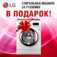 Стиральная машина В ПОДАРОК при покупке холодильника LG!