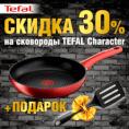 Скидка 30% на посуду TEFAL CHARACTER + лопатка В ПОДАРОК!
