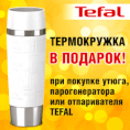 Термокружка - В ПОДАРОК при покупке утюгов TEFAL!