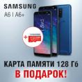 Карта памяти В ПОДАРОК при покупке SAMSUNG Galaxy A6|A6+!