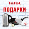Подарки и рассрочка от TEFAL и «ЭЛЕКТРОСИЛЫ»!