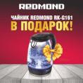 Чайник В ПОДАРОК при покупке мультиварок и мясорубок REDMOND!