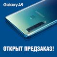Получи подарок за предзаказ SAMSUNG Galaxy A9 (2018)!