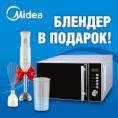 Блендер В ПОДАРОК при покупке микроволновой печи MIDEA!