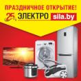 Праздничное открытие «ЭЛЕКТРОСИЛЫ» в ТЦ «ГИППО» в Минске!