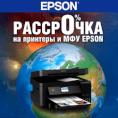 Рассрочка на принтеры EPSON в «ЭЛЕКТРОСИЛЕ»!