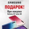 Скидка до 35% при покупке смартфонов SAMSUNG с аксессуаром!