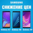 Снижение цен на смартфоны SAMSUNG Galaxy серии А!