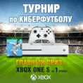 «ЭЛЕКТРОСИЛА» объявляет первый турнир по киберфутболу!