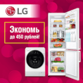 Снижаем цены на холодильники и стиральные машины LG!