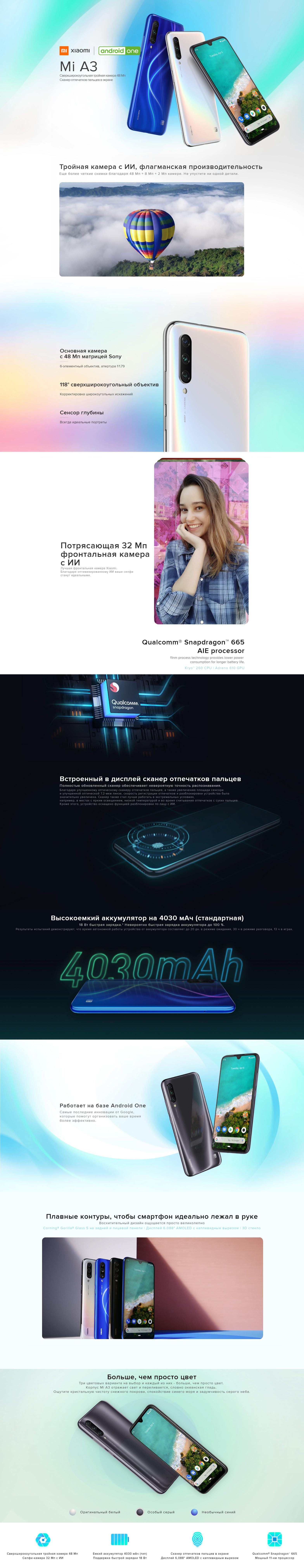 Предзаказ Xiaomi A3