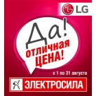 ��������� ���� �� ���� �� ���������� LG! �����, ��� � ���!