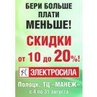 ������ �� 10 �� 20% � �������� ������������� � �������! ���� ������ � ����� ������!