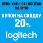 ������� LOGITECH � ������� 20% ��������� �� ��������� ��������!