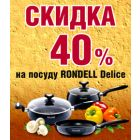 ������ 40% �� ������ RONDELL!