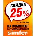 ������ 25% �� �������� ������������ ������� SIMFER!