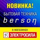 C��������� �������� ����� � BERSON!