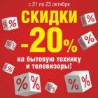 �� �� ���-���: ������ 20% �� ���� ��������!