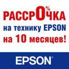 Яркие моменты с EPSON: РАССРОЧКА на 10 месяцев!