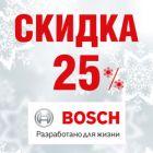 СКИДКА 25% на встраиваемый комплект BOSCH!