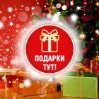 Новогодний мешок подарков от «ЭЛЕКТРОСИЛА»!