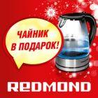 Нужные подарки от REDMOND в «ЭЛЕКТРОСИЛЕ»!