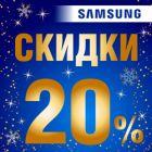 Комфортная СКИДКА -20% на бытовую технику SAMSUNG!