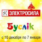 Двойная выгода: в «ЭЛЕКТРОСИЛА» и «БУСЛIK»!