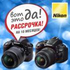 Ловите момент с NIKON! РАССРОЧКА 10 месяцев на фотоаппараты в «ЭЛЕКТРОСИЛЕ»