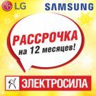 Лучшие предложения от SAMSUNG, LG и SONY – РАССРОЧКА на 12 месяцев!