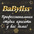 Профессиональная студия красоты от BABYLISS у Вас дома!
