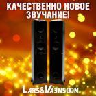 Качественно новое звучание с LARS&VAENSOON!